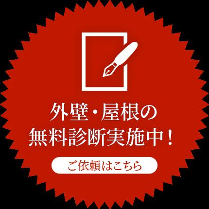 外壁・屋根の無料診断実施中!