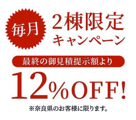 毎月2棟限定キャンペーン12%OFF!