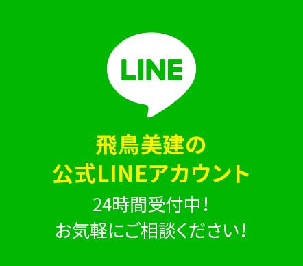 飛鳥美建の公式LINEアカウント!